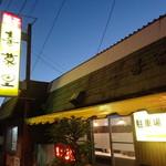 60363112 - 浜松 喜慕里