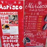 マリスコ - 飲み放題コース(2016年12月)