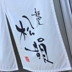 麺饗 松韻 - 麺饗 松韻(秋田県由利本荘市石脇田頭)暖簾