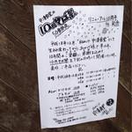 Nakaseshokudou - 10円⁉︎20周年は?