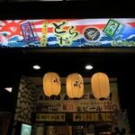 海鮮個室居酒屋 とらや - 海鮮個室居酒屋 とらや 高田馬場店