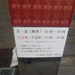 象東 - 営業時間