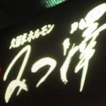 みつ澤 -