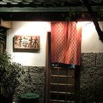 元町 梅林 - 入口です