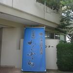 なぶら - お店の入口