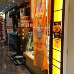 60372343 - 近江町市場から道路を挟んで向かい側「名鉄エムザ」の地下にあります。