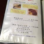 つみき - ランチメニュ〜(^○、^)ノ