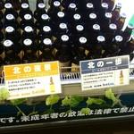 はこだて海鮮市場  - はこだてビール