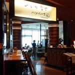 いしがまやハンバーグ 横浜ポルタ店 -