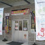 浪江焼麺太国アンテナショップ - 外観
