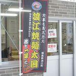 浪江焼麺太国アンテナショップ - のぼり