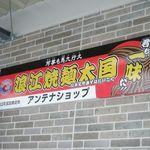 浪江焼麺太国アンテナショップ - 看板