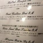 Kagurazakamaeda - シャンパンメニュー一部