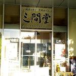 地酒とそば・京風おでん 三間堂 - お店の外観です