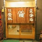 エノキ屋酒店 - 立ち呑み屋さん入口