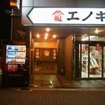 エノキ屋酒店 - 酒屋さんの隣が立ち呑み屋さん