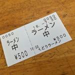 くどうラーメン - くどうらーめん(青森県青森市新町)食券