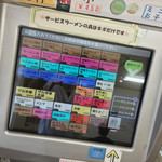 くどうラーメン - くどうらーめん(青森県青森市新町)券売機