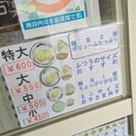 くどうラーメン - くどうらーめん(青森県青森市新町)店外メニュー