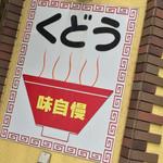 60382974 - くどうらーめん(青森県青森市新町)外観