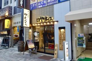 つけ麺屋 やすべえ 渋谷店 - [2016/12]つけ麺屋 やすべえ 渋谷店