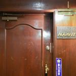 アクアビット - 扉