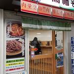 高幡そば - ドアは入りずらいが中は快適 2016.12