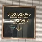 テラスレストラン -