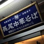 60392538 - 長尾中華そば 西バイパス本店(青森県青森市三好)看板