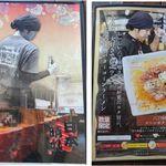 日本晴れ - 八丁味噌バターコーンラーメン20161211日本晴れ(岡崎市)食彩品館.jp撮影