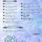 お座敷BAR 籠 -