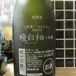 60399411 - 「晩白柚(バンペイユ)のお酒」(¥430)