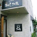 自家焙煎珈琲 みなと珈房 - 2008.6月