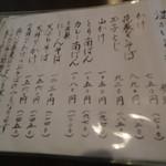 60404003 - 温かい蕎麦メニュー 1612