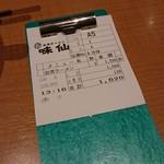 味仙 JR名古屋駅店 -