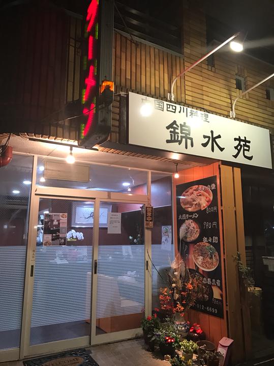 中国四川料理 錦水苑