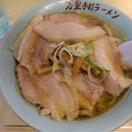 万里 - 麺が見えないほどのチャーシュウ