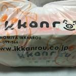 Sannomiyaikkanrou - 袋も可愛い