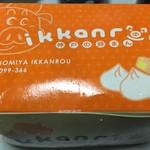 Sannomiyaikkanrou - 可愛い箱が蒸気でベチャベチャ