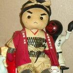 真田の里 - 幸村君がお待ちしております