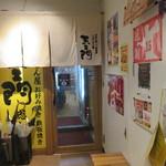 五エ門 - 入口