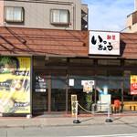 麺屋いっちょう - 新日鉄前駅近くにあります