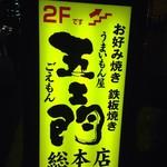 五エ門 -