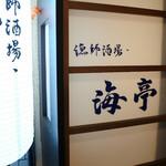 漁師酒場・海亭 -