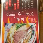 想作酒場 Coeur - 2016.12.10