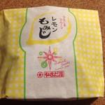 60418949 - レモンもみじ(85円)