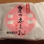 60418951 - 聖乃志久礼(110円)