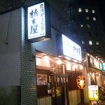 栃木屋 - 外観