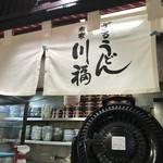 川福 - 宗家の暖簾