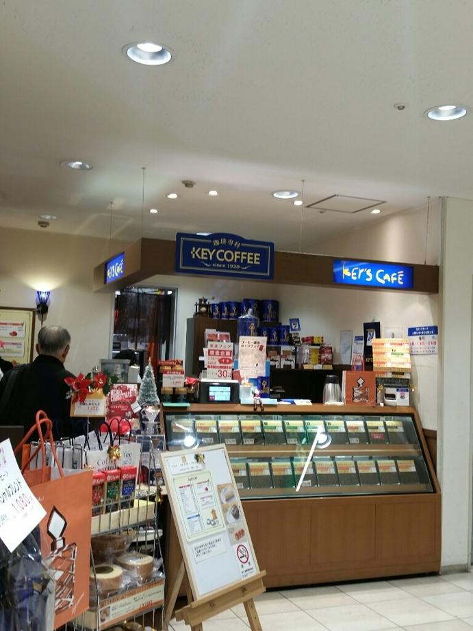 キーコーヒー 東急百貨店青葉台店